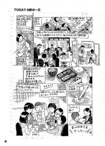 DIVE_TO_FUTURE年末年始号_印刷用_ページ_04