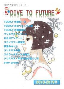 DIVE_TO_FUTURE年末年始号_印刷用_ページ_01