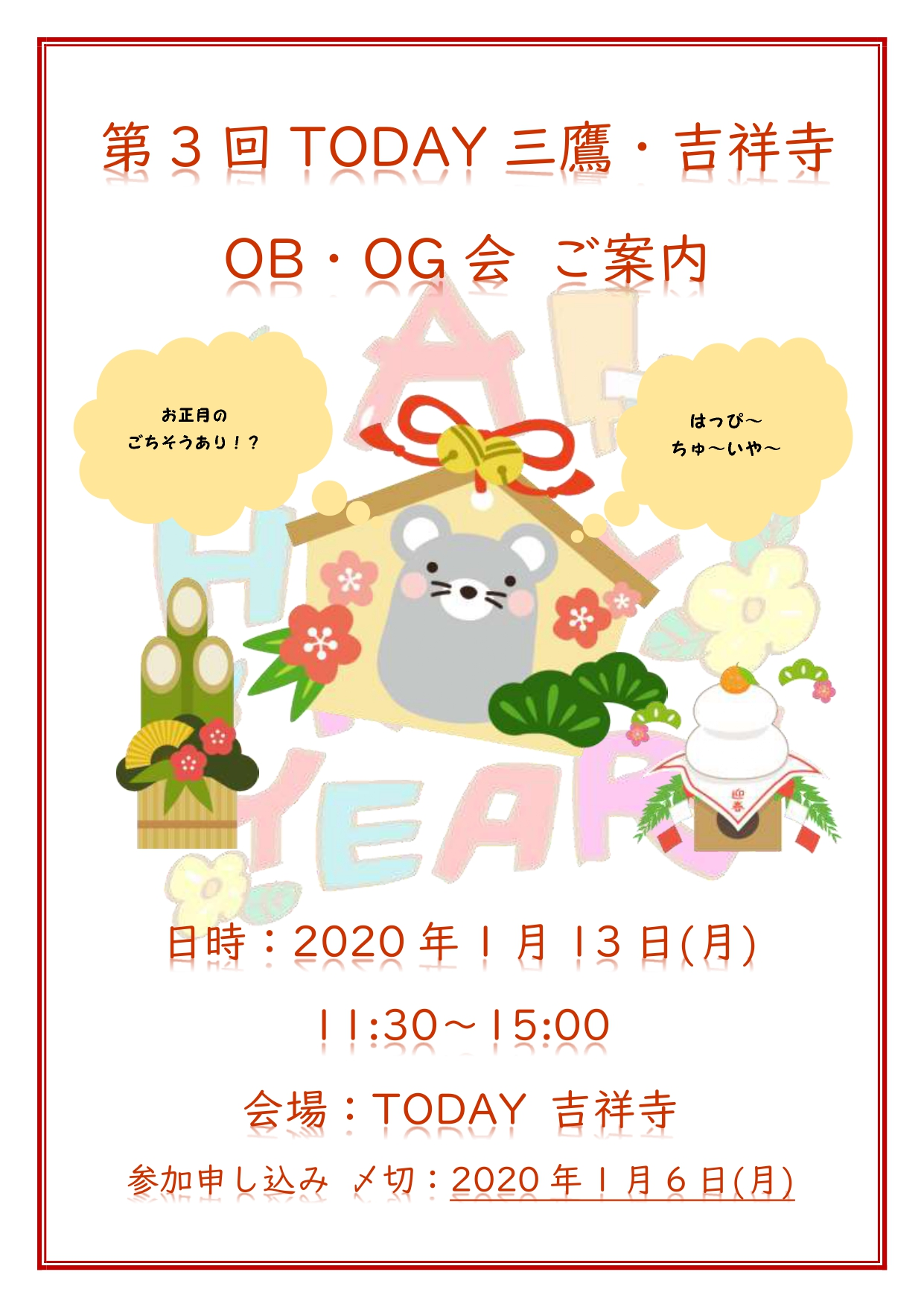 第3回TODAY卒業生(OB・OG)会開催