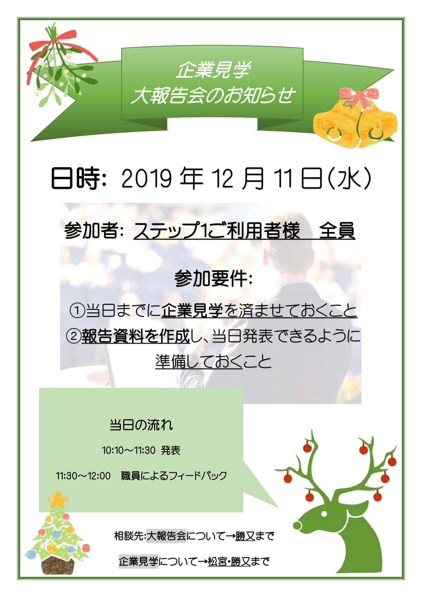 企業見学大報告会(TODAY三鷹)