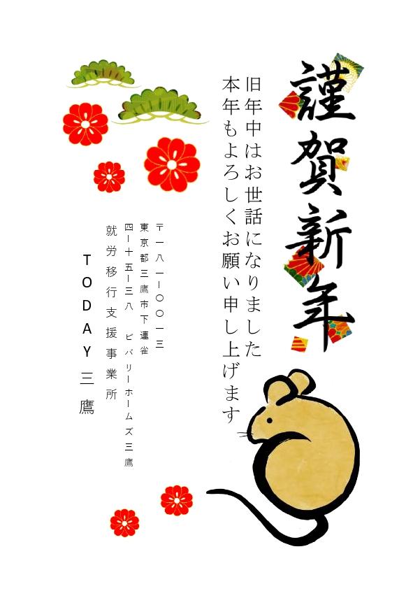 【絵柄面】年賀状_page-0001 (4)