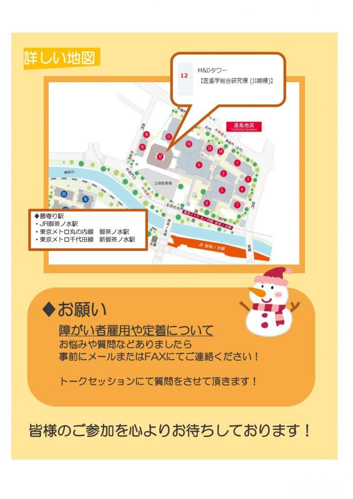 東京医科歯科大学イベント_page-0002