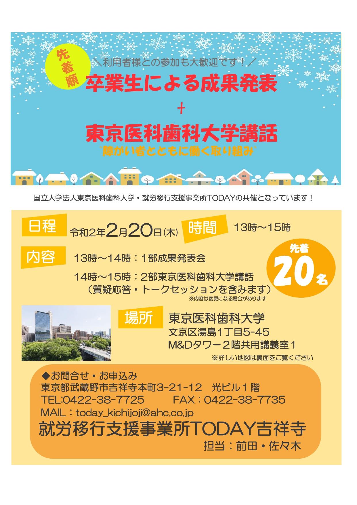 東京医科歯科大学人事+TODAY卒業生による講和イベント