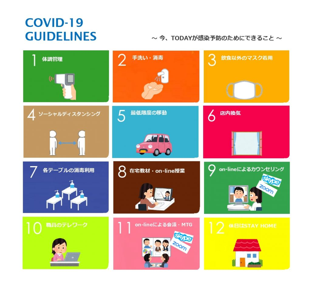 covid-19チラシ (2)_page-0001