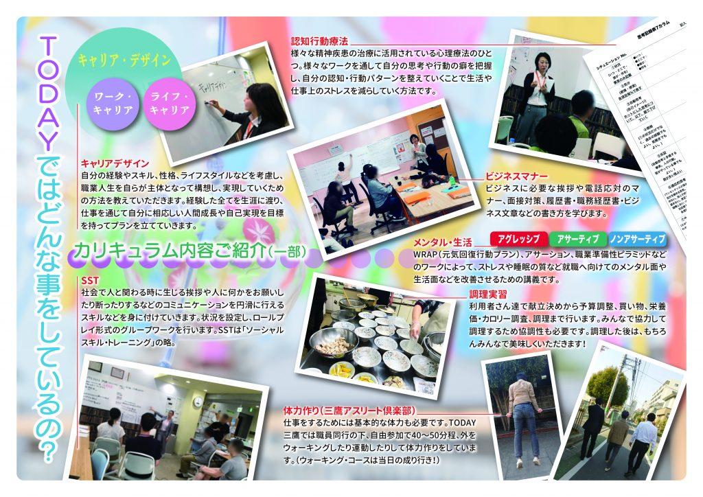 FP4-5ページ