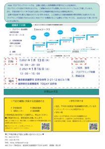 【裏面・QRL2パターン】Webプログラミング⑯ (1)_page-0001