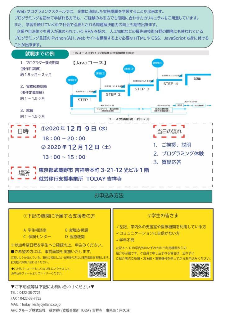 【裏面・QRL2パターン】Webプログラミング⑮のコピー_page-0001