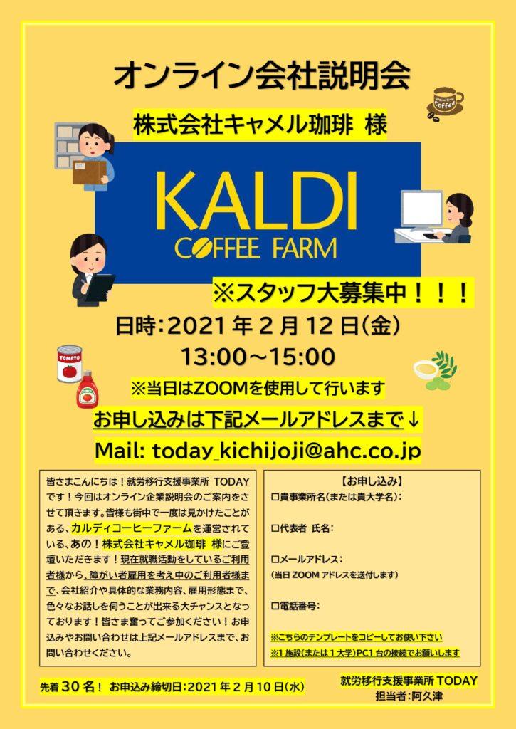 2021年2月12日カルディ様会社説明会 チラシ (2)_page-0001