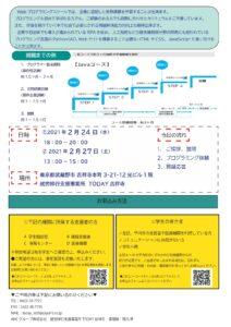 【裏面・QRL2パターン】プログラミングイベント 2021年2月_page-0001