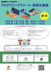 【表面】2021.2月プログラミング体験会①ai_page-0001