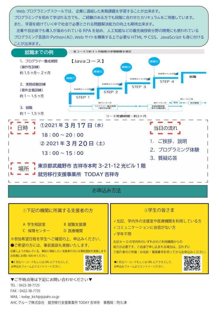 【裏面・QRL2パターン】プログラミングイベント 2021年3月_page-0001