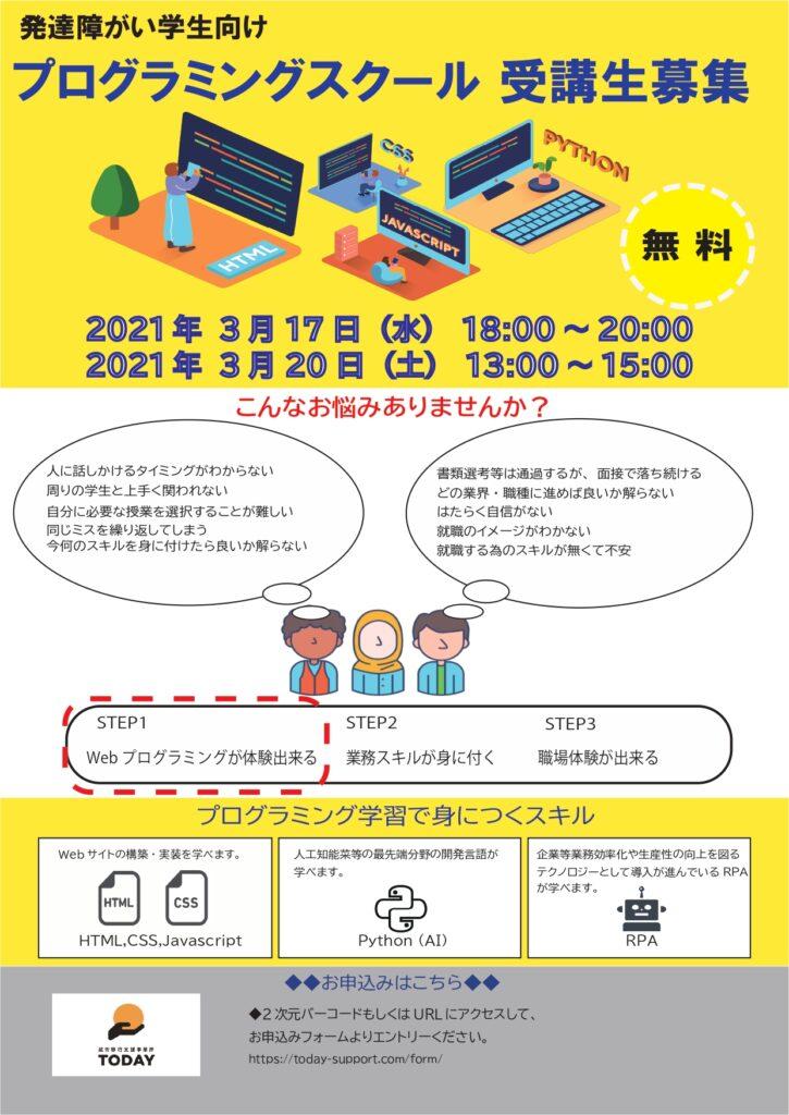 【表面】2021.3月プログラミング_チラシ①_page-0001